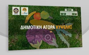 Municipal Market events website