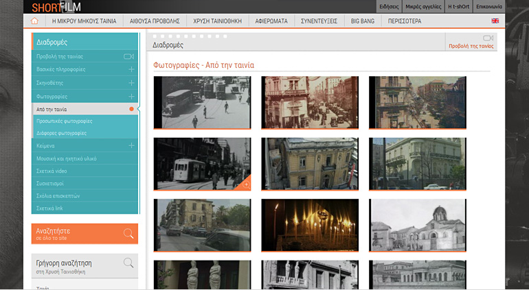 website for short film festivals & archive
